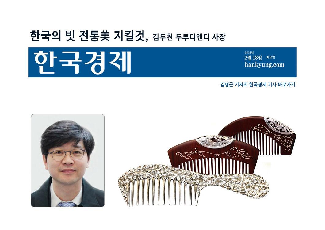 한국 경제 신문 기사 요약|김두천 두루디앤디 대표|한국산 전통빗 전통미 지켜갈것